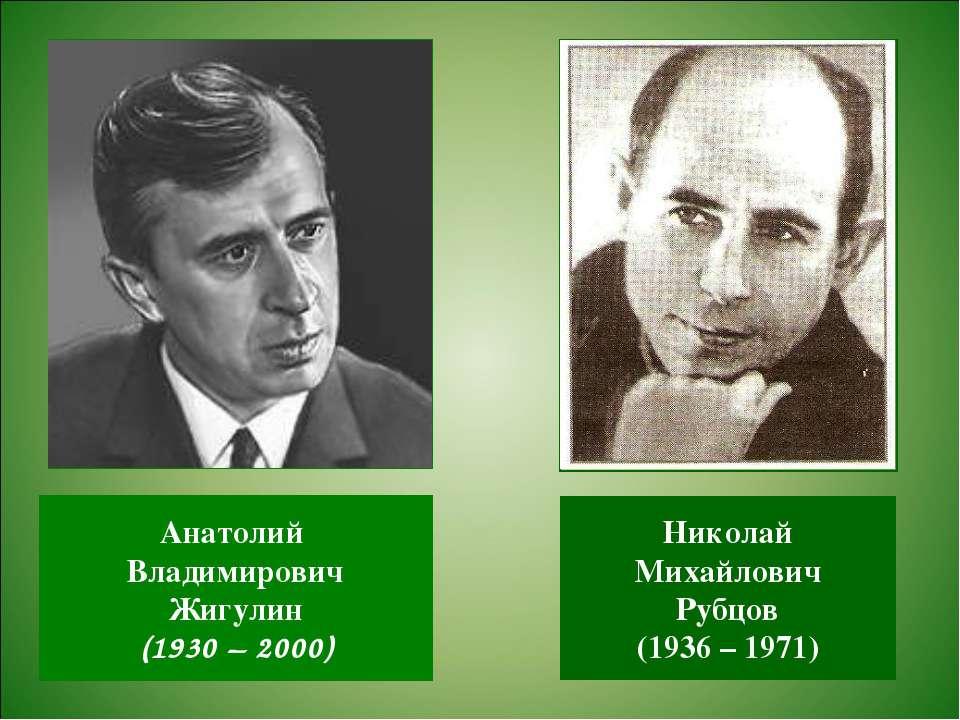 Анатолий Владимирович Жигулин (1930 – 2000) Николай Михайлович Рубцов (1936 –...