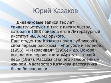 Юрий Казаков Дневниковые записи тех лет свидетельствуют о тяге к писательству...