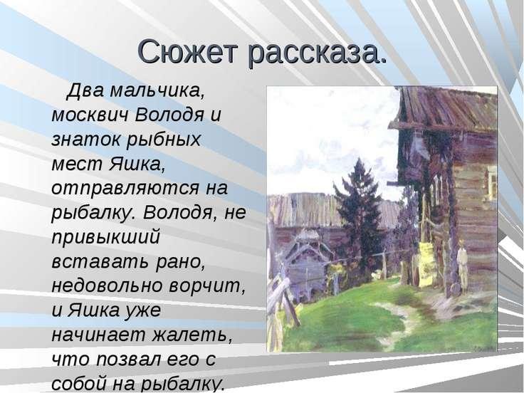 Сюжет рассказа. Два мальчика, москвич Володя и знаток рыбных мест Яшка, отпра...