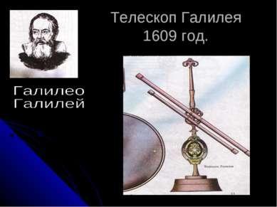Телескоп Галилея 1609 год.