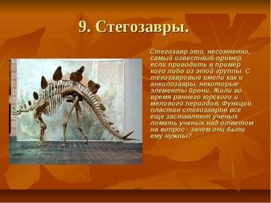 9. Стегозавры. Стегозавр это, несомненно, самый известный пример, если п...