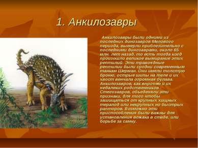 1. Анкилозавры  Анкилозавры были одними из последних динозавров Мелового ...