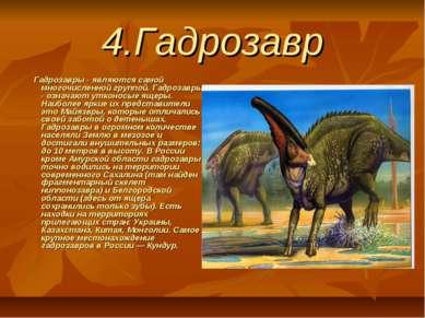 4.Гадрозавр Гадрозавры - являются самой многочисленной группой. Гадрозав...