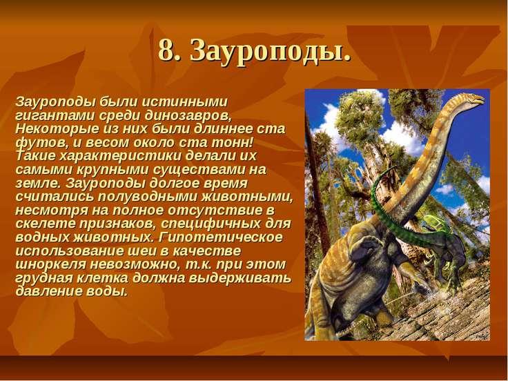 8. Зауроподы. Зауроподы были истинными гигантами среди динозавров, Неко...