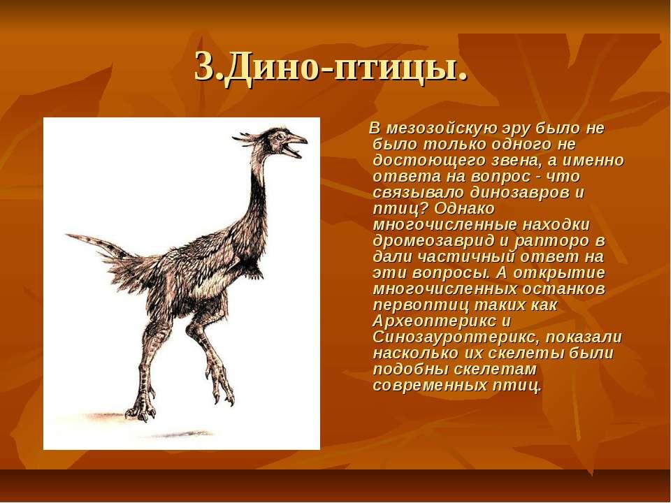 3.Дино-птицы. В мезозойскую эру было не было только одного не достоющего...