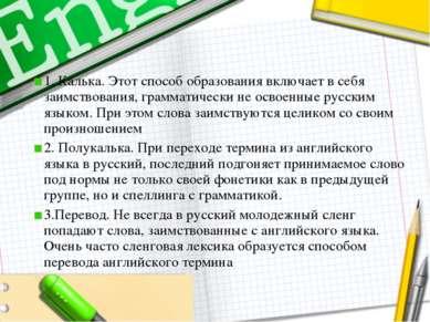 1. Калька. Этот способ образования включает в себя заимствования, грамматичес...