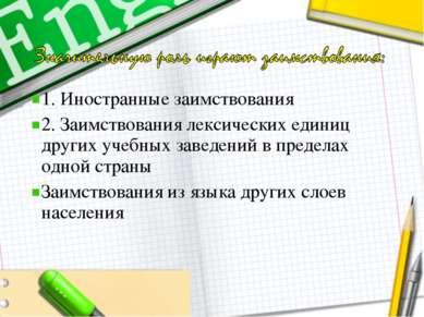 1. Иностранные заимствования 2. Заимствования лексических единиц других учебн...