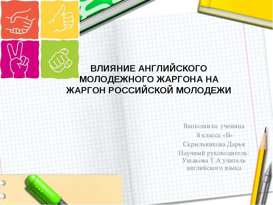 Выполнила: ученица 8 класса «Б» Скрыльникова Дарья Научный руководитель: Ушак...