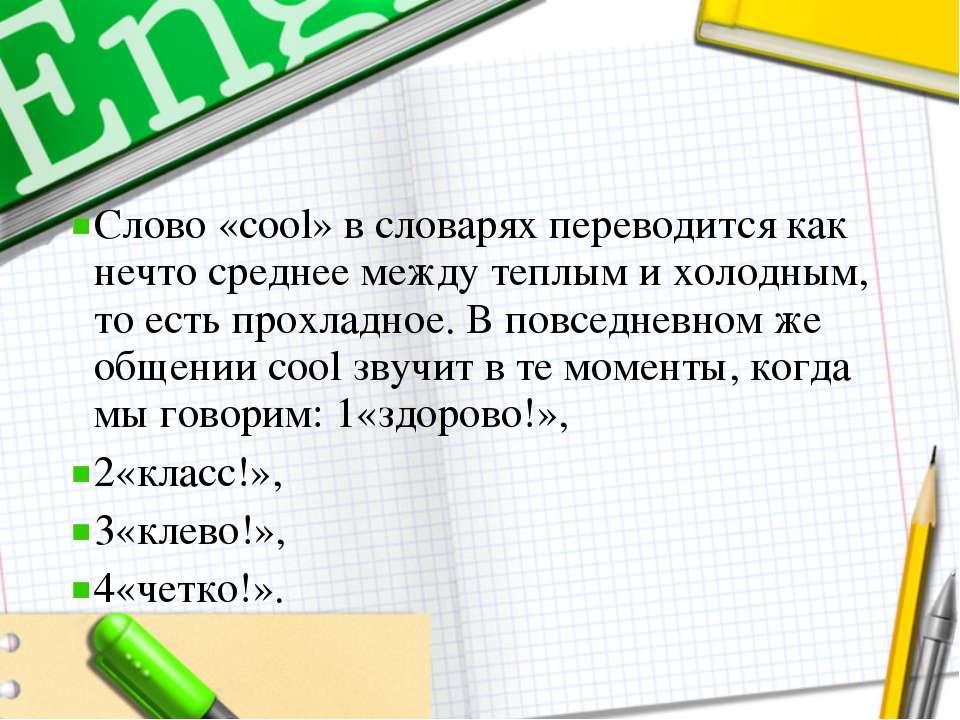 Слово «cool» в словарях переводится как нечто среднее между теплым и холодным...
