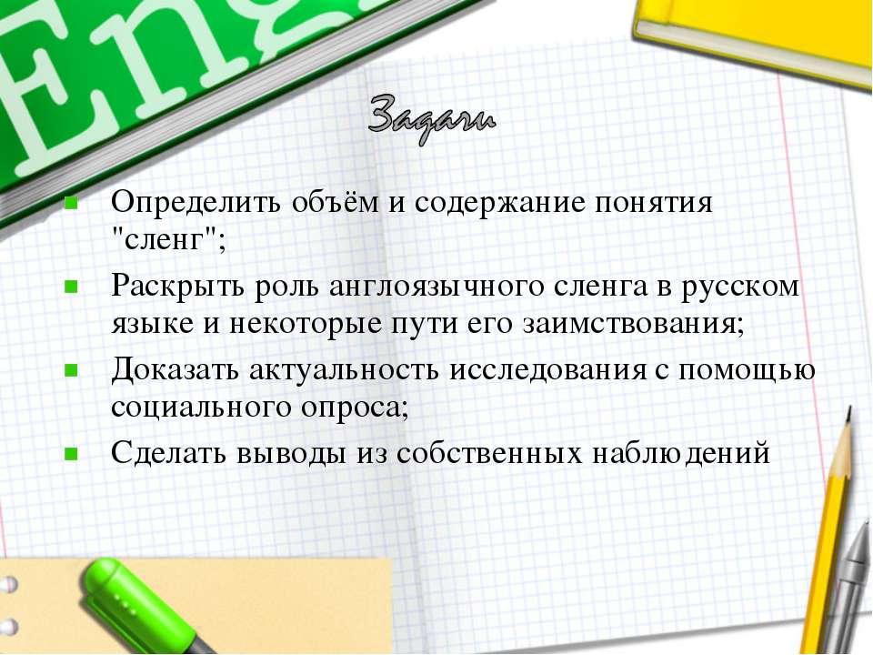 """Определить объём и содержание понятия """"сленг""""; Раскрыть роль англоязычного сл..."""