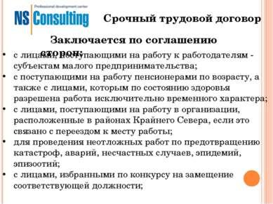 Срочный трудовой договор с лицами, поступающими на работу к работодателям - с...