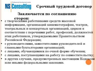 Срочный трудовой договор с творческими работниками средств массовой информаци...