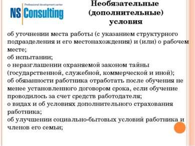 Необязательные (дополнительные) условия об уточнении места работы (с указание...