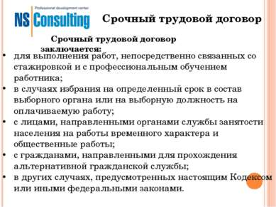 Срочный трудовой договор для выполнения работ, непосредственно связанных со с...