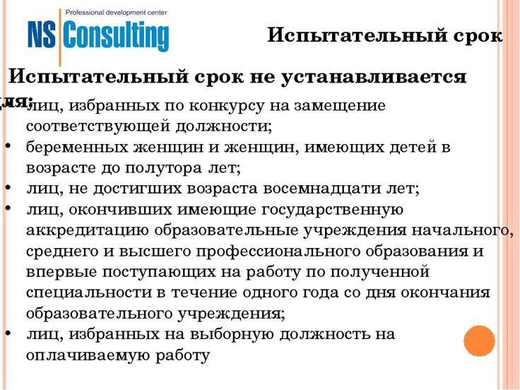 Испытательный срок лиц, избранных по конкурсу на замещение соответствующей до...