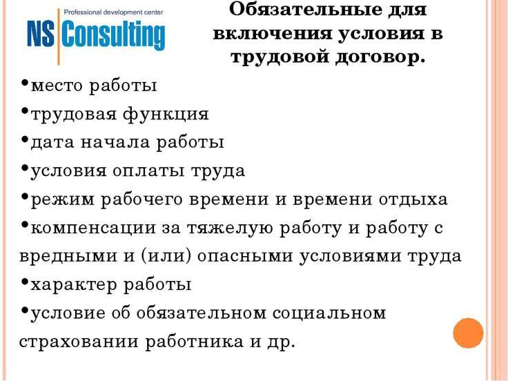 Обязательные для включения условия в трудовой договор. место работы трудовая ...
