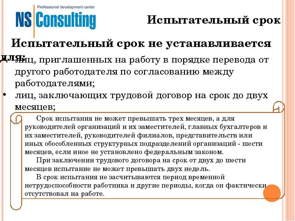 Испытательный срок лиц, приглашенных на работу в порядке перевода от другого ...