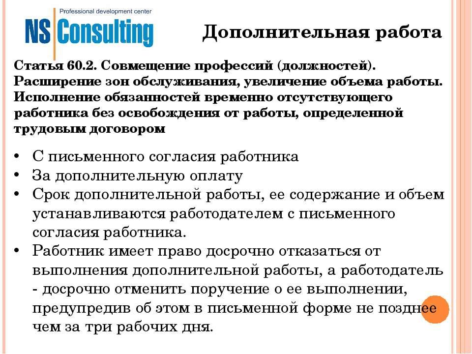 Дополнительная работа С письменного согласия работника За дополнительную опла...