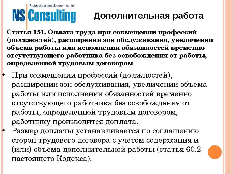 Дополнительная работа При совмещении профессий (должностей), расширении зон о...