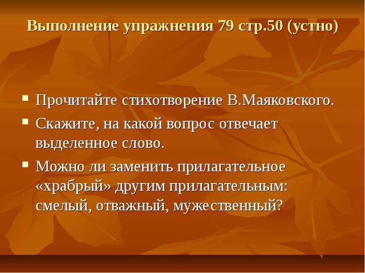 Выполнение упражнения 79 стр.50 (устно) Прочитайте стихотворение В.Маяковског...