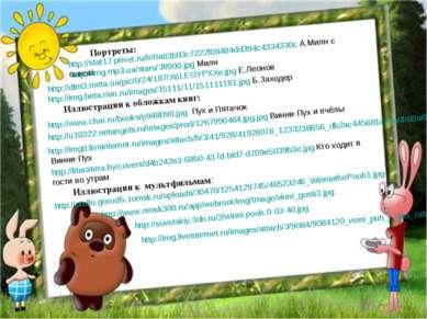 http://stat17.privet.ru/lr/0a03b93c7222f08484dd394c4334330c А.Милн с сыном ht...
