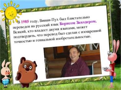 В 1985 году, Винни-Пух был блистательно переведен на русский язык Борисо...