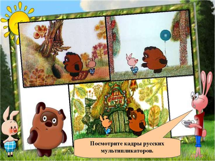 Посмотрите кадры русских мультипликаторов.