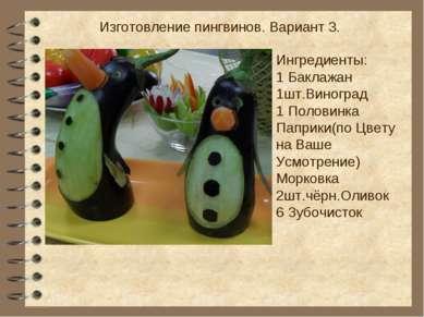 Ингредиенты: 1 Баклажан 1шт.Виноград 1 Половинка Паприки(по Цвету на Ваше Усм...