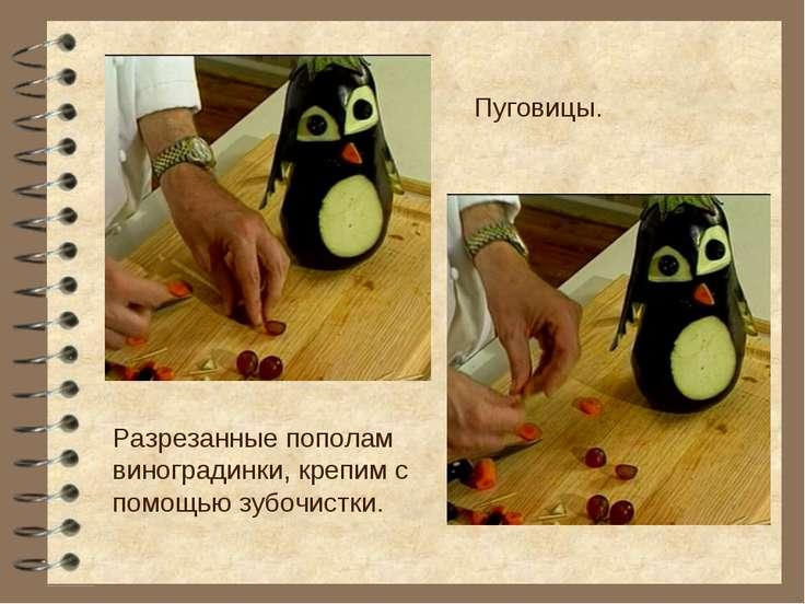 Пуговицы. Разрезанные пополам виноградинки, крепим с помощью зубочистки.