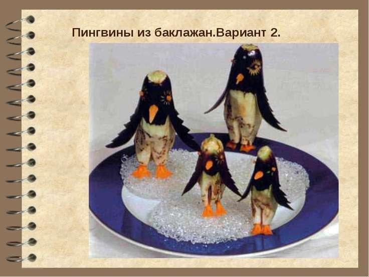 Пингвины из баклажан.Вариант 2.