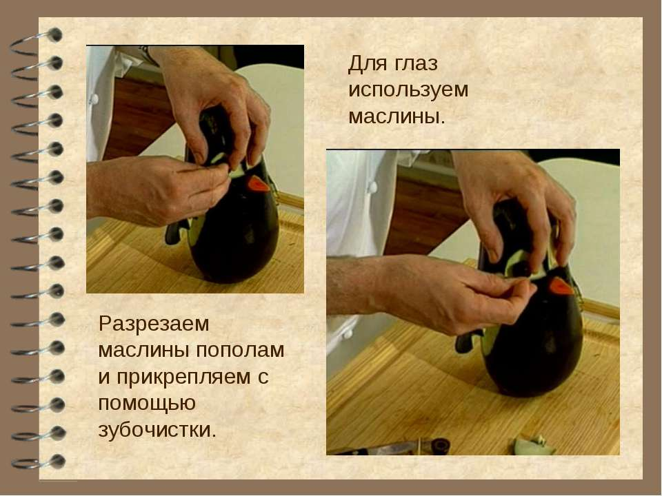 Для глаз используем маслины. Разрезаем маслины пополам и прикрепляем с помощь...