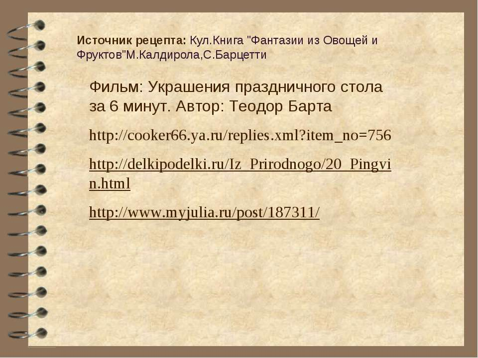 "Источник рецепта: Кул.Книга ""Фантазии из Овощей и Фруктов""М.Калдирола,С.Барце..."