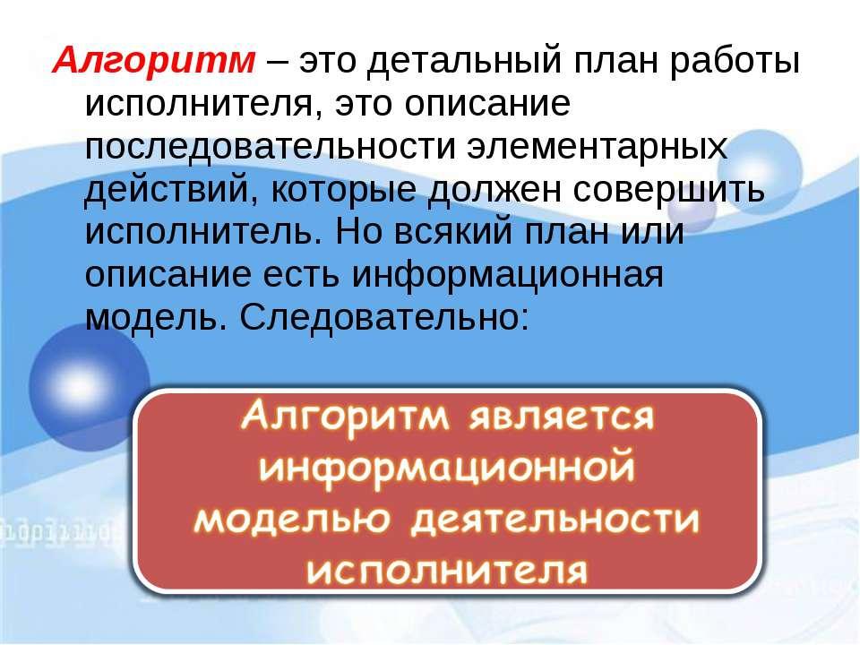 Алгоритм – это детальный план работы исполнителя, это описание последовательн...