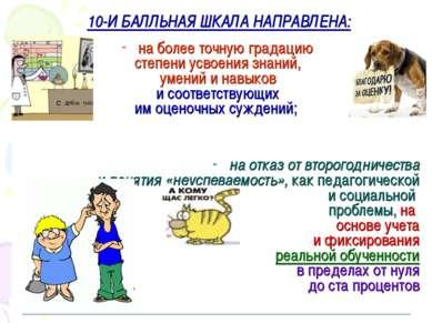 10-И БАЛЛЬНАЯ ШКАЛА НАПРАВЛЕНА: на более точную градацию степени усвоения зна...