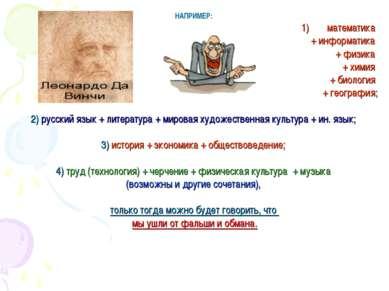 НАПРИМЕР: математика + информатика + физика + химия + биология + география; 2...