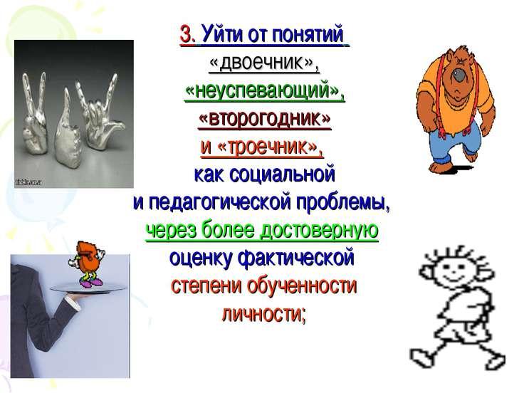 3. Уйти от понятий «двоечник», «неуспевающий», «второгодник» и «троечник», ка...