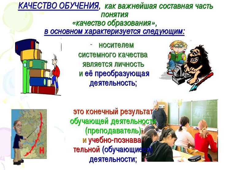 КАЧЕСТВО ОБУЧЕНИЯ, как важнейшая составная часть понятия «качество образовани...