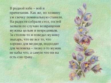 В родной избе – вой и причитания. Как же, по хозяину уж свечку поминальную ст...