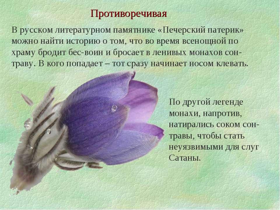 Противоречивая В русском литературном памятнике «Печерский патерик» можно най...