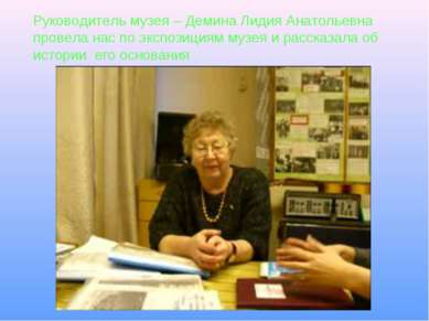Руководитель музея – Демина Лидия Анатольевна провела нас по экспозициям музе...