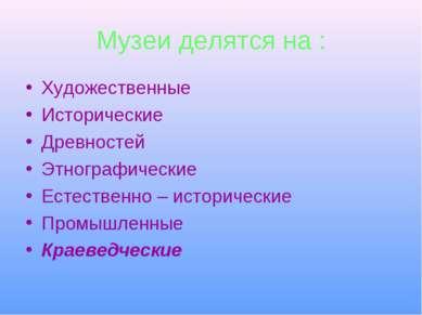 Музеи делятся на : Художественные Исторические Древностей Этнографические Ест...