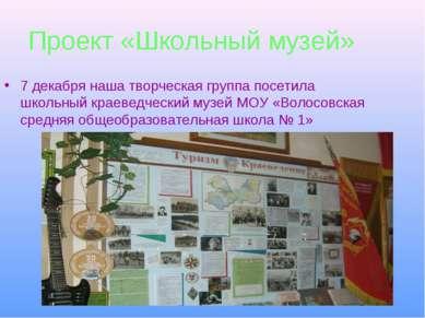 Проект «Школьный музей» 7 декабря наша творческая группа посетила школьный кр...