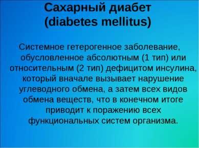 Сахарный диабет (diabetes mellitus) Системное гетерогенное заболевание, обусл...