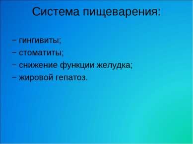 Система пищеварения: − гингивиты; − стоматиты; − снижение функции желудка; − ...