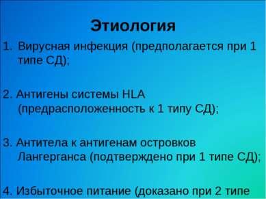 Этиология Вирусная инфекция (предполагается при 1 типе СД); 2. Антигены систе...
