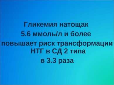 Гликемия натощак 5.6 ммоль/л и более повышает риск трансформации НТГ в СД 2 т...