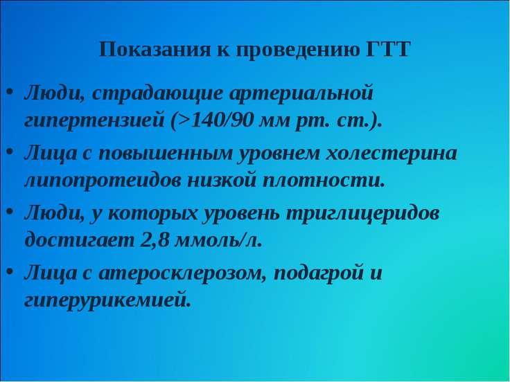 Показания к проведению ГТТ Люди, страдающие артериальной гипертензией (>140/9...