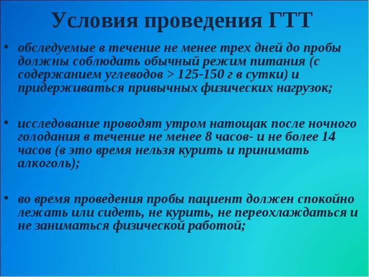 Условия проведения ГТТ обследуемые в течение не менее трех дней до пробы долж...