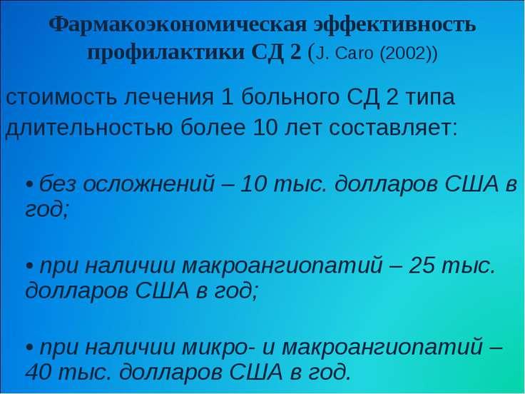 Фармакоэкономическая эффективность профилактики СД 2 (J. Caro (2002)) стоимос...
