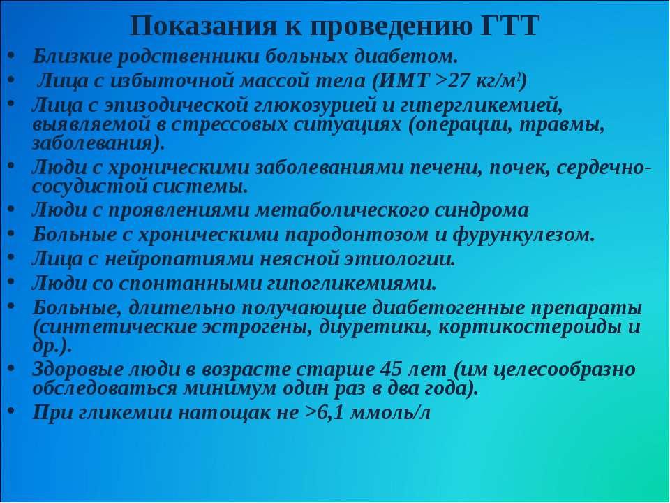 Показания к проведению ГТТ Близкие родственники больных диабетом. Лица с избы...
